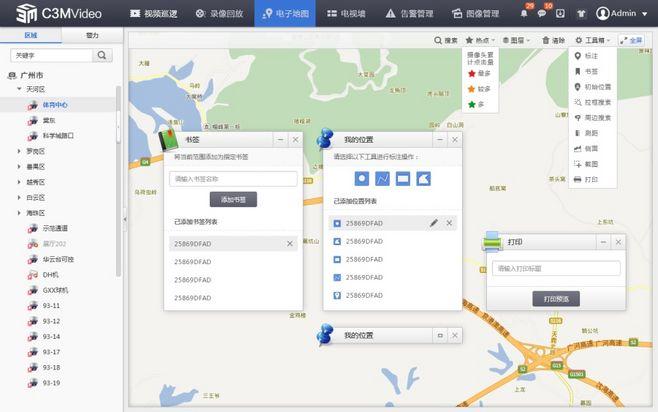 蓝蓝设计经常会接到gis地理信息系统界面设计的项目,比如超图公司统计地理信息系统应用界面设计、辽河保护区地理信息系统flex应用界面设计、北京奥特美克省市级山洪灾害预警监测信息系统,北京环保局评价商会辅助分析系统UI界面设计、中央气象台台风预报系统gis界面设计、数码视讯应急广播调度平台界面设计、中国移动互联内容资源管理展示flex系统界面设计、做了许多gis方面的案例,我们也积累了很多的经验,平时也会搜集gis方面的案例,市场关注gis动态,不断地学习进步,下面为大家分享一些gis界面设计的案例: gi