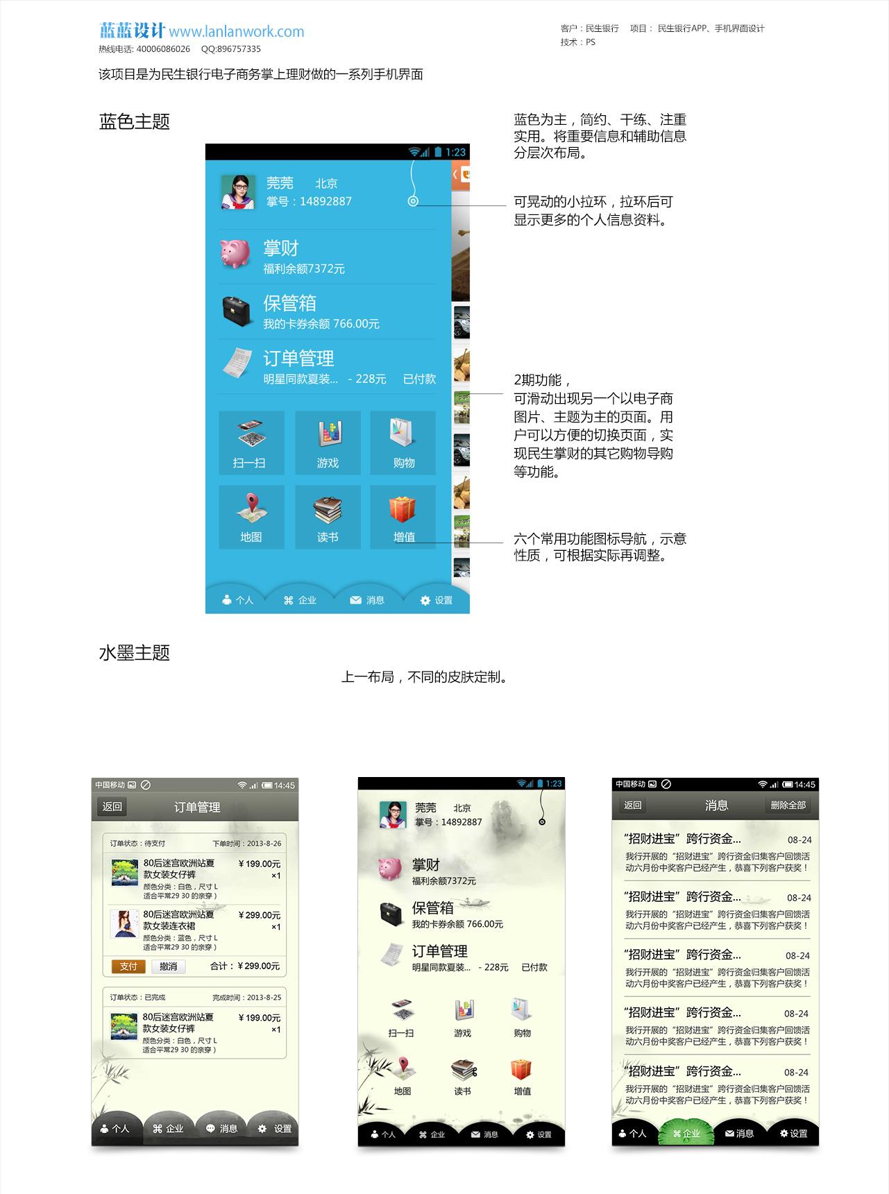 民生银行手机界面设计案例