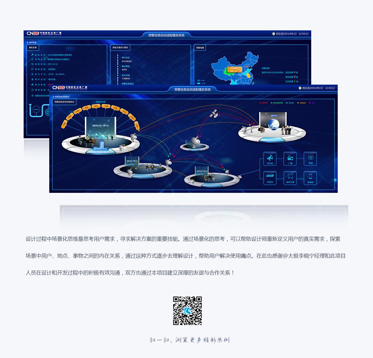 广电大屏界面设计