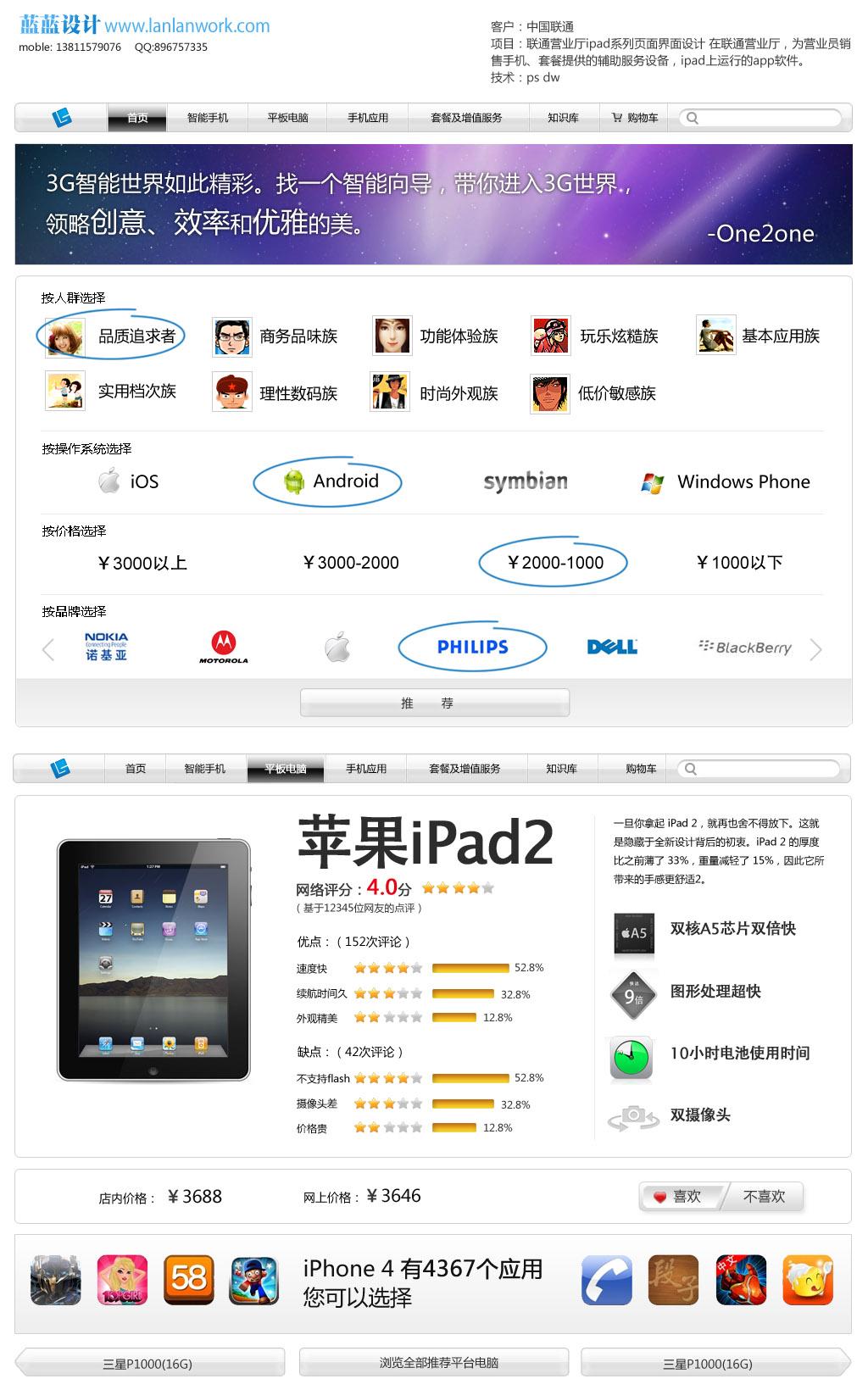 蓝蓝设计 中国联通终端销售ipad界面设计设计案例