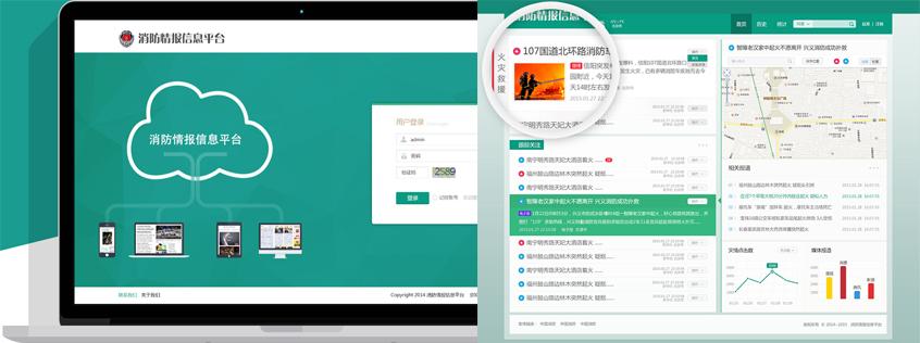 消防情报信息平台bs界面设计