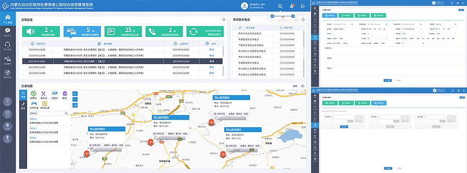 IBM 中国电子 长沙智能制造大数据平台 BS界面设计